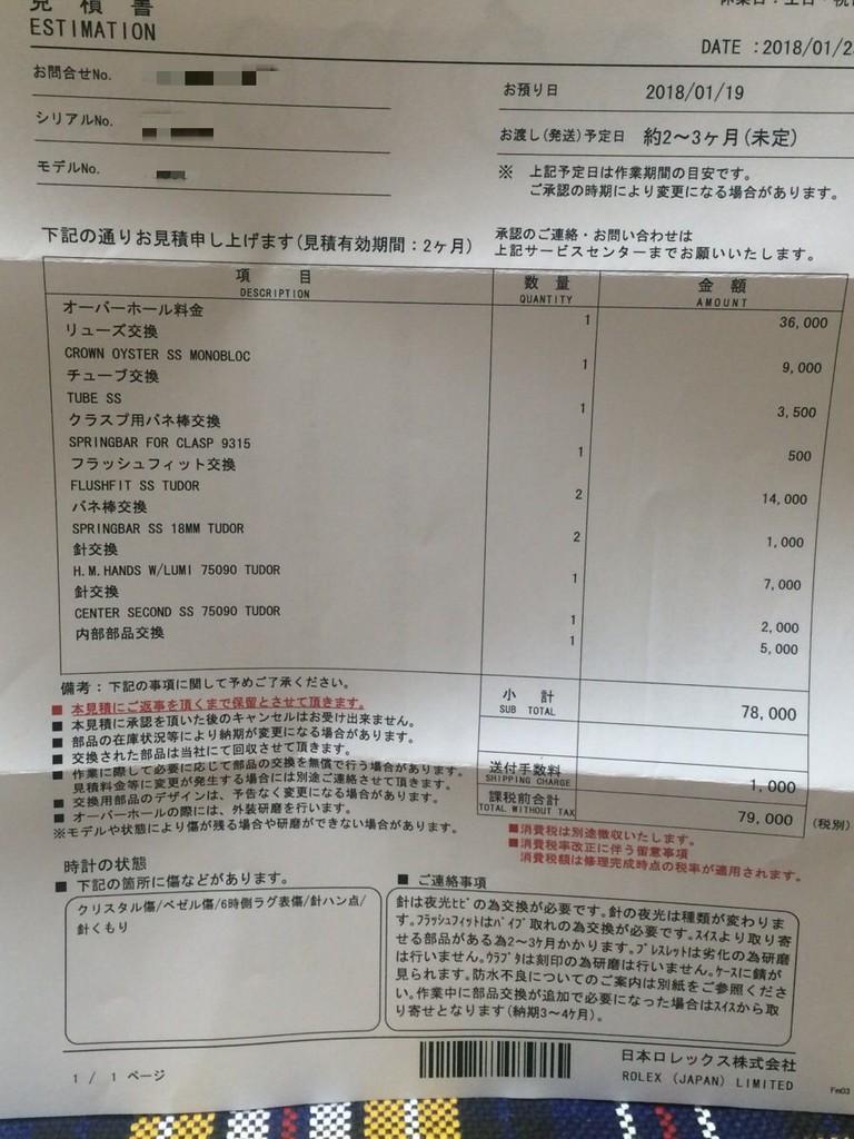 wholesale dealer 32386 73b7d チュードル】青サブを日本ロレックスに見積もりを出してもらって ...