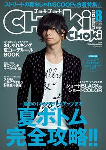 img_chokichoki