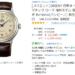 【神セール】Amazonプライムデー、腕時計もお買い得に!